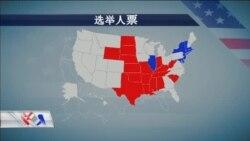 【2016美国大选之夜特别节目】-2