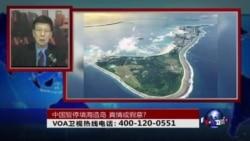 时事大家谈:中国暂停填海造岛,真情或假意?