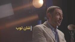 دستاورد | برنامه جدید مکس امینی از ایرانیان موفق در آمریکا - این هفته: شان توب، بازیگر هالیوود