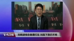 VOA连线:刘晓波悼念者遭打压 刘霞下落仍不明