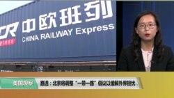 """VOA连线(莫雨):路透:北京将调整""""一带一路""""倡议以缓解外界担忧"""