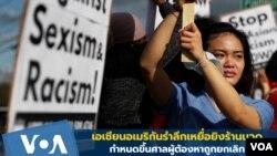 ایشیائی امریکی اپنے خلاف نفرت پر مبنی جرائم کے خلاف مظاہرہ کرتے ہوئے۔ مارچ 2021