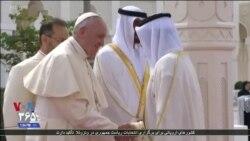 گزارش سفر تاریخی پاپ فرانسیس به امارات