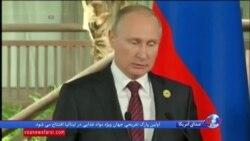 روسای جمهوری آمریکا و روسیه بر یافتن راه حل سیاسی برای پایان دادن به بحران سوریه تاکید کردند