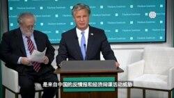 反映美国政府政策立场的视频社论:中国是美国国家安全最大的威胁