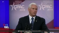 مایک پنس: پرزیدنت ترامپ با خروج از توافق ایران با بزرگترین تهدید امنیتی جهان مقابله کرد