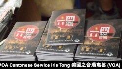 支聯會今年首次印製六四答問小冊子,在遊行時派發,回應本土派及年輕人有關「建設民主中國」等質疑