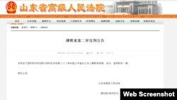 山東省高級法院網站宣佈公告(官方網站截圖)