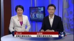 VOA卫视(2014年5月1日 第二小时节目)