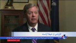 سناتور گراهام: رفتار ایران موجب ضرورت یک توافق جدید شده است