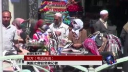 VOA连线:新疆现场:喀什断网通知,官方称是假文件
