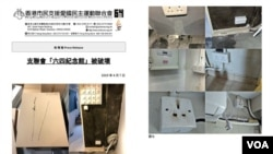 六四紀念館裝修現場遭破壞景象:紙箱割痕,鹽水侵蝕電源插頭和配電盤 (支聯會網站)