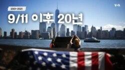 [슬라이드쇼] 9/11 이후 20년