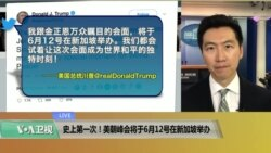 VOA连线(黄耀毅):史上第一次!美朝峰会将于6月12号在新加坡举办