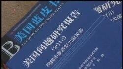 中国社科院公布2013年《美国蓝皮书》