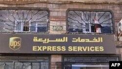 Неопознанная йеменская девушка проходит мимо офиса UPS в Сане, Йемене
