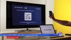 """شبکه پرداخت بانکی """"شتاب"""" ایران به """"پیمنت وال"""" آمریکا پیوست"""
