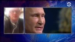 Путин просит бизнесменов помочь в налаживании отношений РФ и США