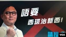 周永勤參選今屆新界西立法會地區直選的口號,「西環」是香港政界對中聯辦的稱號。(美國之音湯惠芸拍攝)