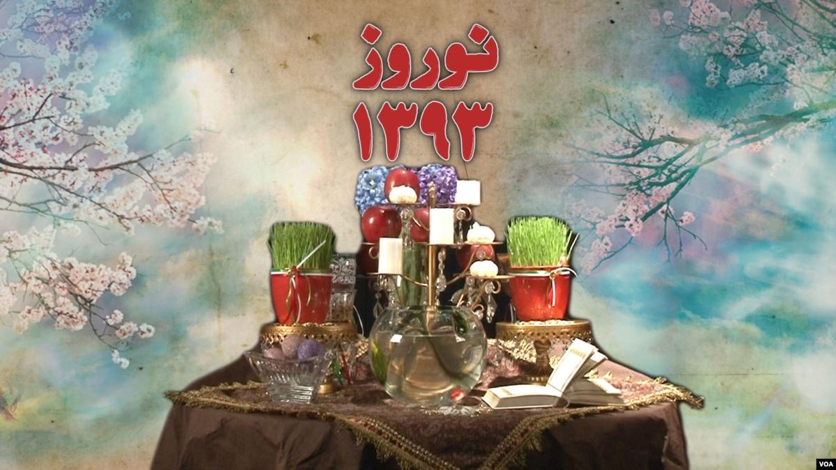Nowruz Mobarak From Voa