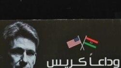 美特使在利比亞出席悼念使館襲擊遇難者儀式