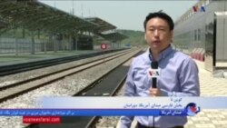 گزارشی از یک ایستگاه غیرمعمولی راه آهن در مرز کره شمالی با کره جنوبی