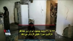 ۲۳ تا ۴۰ درصد جمعیت ایران زیر خط فقر؛ نازآفرین میرزا خلیلی گزارش می دهد