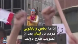 ادامه رقص و پایکوبی مردم در لبنان بعد از تصویب طرح دولت برای اصلاح ساختار اقتصادی