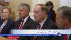 سناتور آمریکایی در مسکو؛ دیدار با وزیر خارجه روسیه