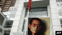 Các nhà lập pháp và các nhà hoạt động cho dân chủ biểu tình trước văn phòng liên lạc của Trung Quốc ở Hong Kong giơ cao bức ảnh của ông Lưu Hiểu Ba