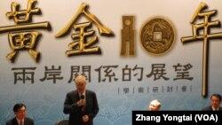 黃金十年兩岸關係研討會