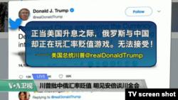 "VOA连线(黄耀毅):川普批中俄汇率贬值,见安倍将谈""川金会"""