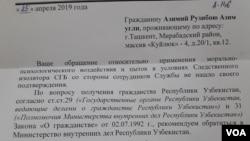 Qiynoqlar bo'yicha jurnalistning shikoyatiga kelgan javob xati