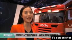 VOA连线(鲍蓉):2018年CES人工智能产品展示