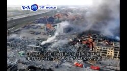 VOA國際60秒(粵語): 2015年8月14日