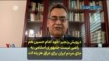 درویش رنجبر: خود امام حسین هم راضی نیست جمهوری اسلامی به جای مردم ایران برای عراق هزینه کند