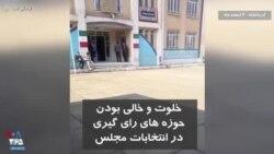 خلوت و خالی بودن حوزههای رایگیری در کرمانشاه