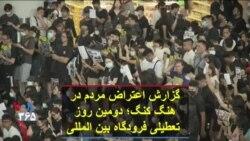 گزارش اعتراض مردم در هنگ کنگ؛ دومین روز تعطیلی فرودگاه بین المللی