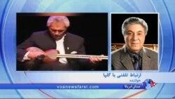اکبر گلپایگانی: فرهنگ شریف نوازنده ای بی نظیر بود
