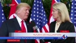 تا ساعتی دیگر ببینید:گفتگوی اختصاصی صدای آمریکا با پرزیدنت ترامپ