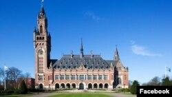 Постоянный Арбитражный суд, Гаага.