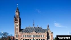 Международный арбитраж (Постоянная палата Третейского суда) в Гааге