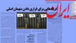 دو روز بعد از محاکمه متهمان اختلاس میلیاردی؛ دولت: کوتاهی مسوولان امنیتی و قضایی