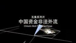 中国资金非法外流(上)