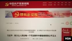 """2013年1月7日,中共領導人習近平作出指示,""""努力讓人民群眾在每一個司法案件中都能感受到公平正義(電腦截圖)"""