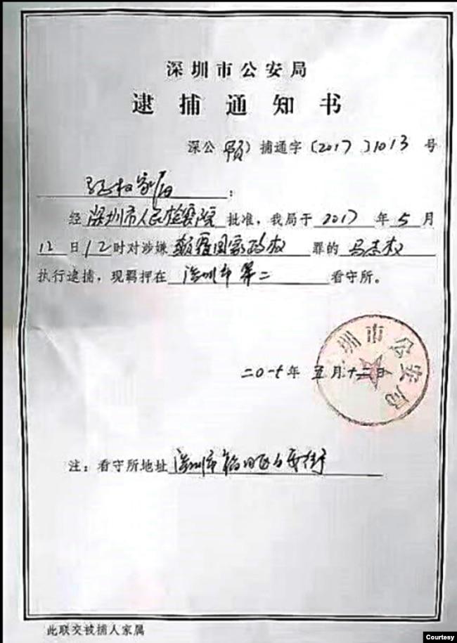 深圳市公安局逮捕通知书(图片来自网络)