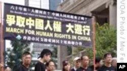 香港民主人士国庆游行静坐,呼吁关注中国人权