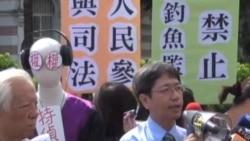 台湾关说案:司改会吁废特侦组 立委自送纪委会