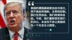 时事大家谈: 特朗普国情咨文,提点中国哪些事?
