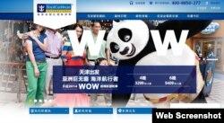 皇家加勒比公司的中文网站截图